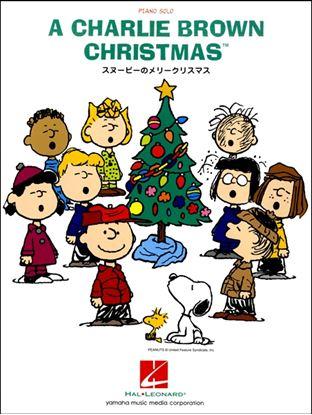 ピアノソロ スヌーピーのメリークリスマス の画像
