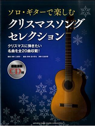 ソロギターで楽しむ クリスマスソング セレクション CD付 の画像