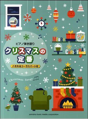 ピアノ弾き語り クリスマスの定番(ハモれるコーラスパート付) の画像
