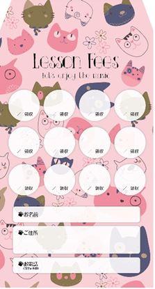 PRFG-416 月謝袋/ネコ(ピンク)【発注単位:10枚】 の画像