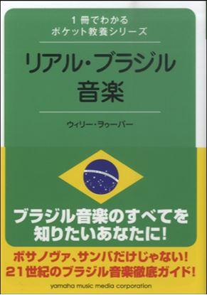 1冊でわかるポケット教養シリーズ リアル・ブラジル音楽 ウィリー・ヲゥーパー/著 の画像