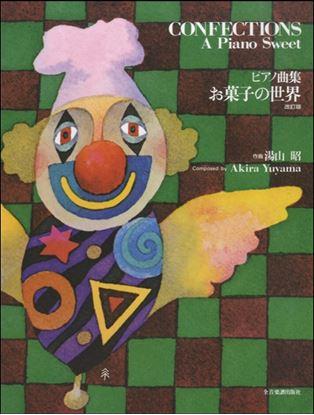 湯山 昭 お菓子の世界 の画像