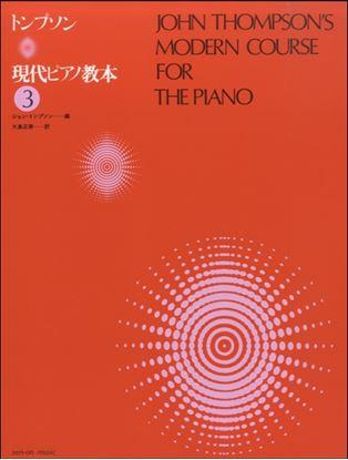 トンプソン 現代ピアノ教本(3) の画像
