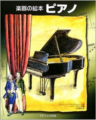 絵本/楽器の絵本 ピアノ の画像