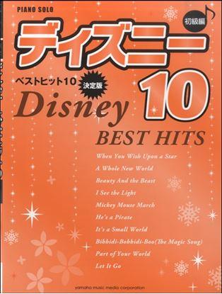 ピアノソロ 初級 ディズニー ベストヒット10【決定版】 の画像