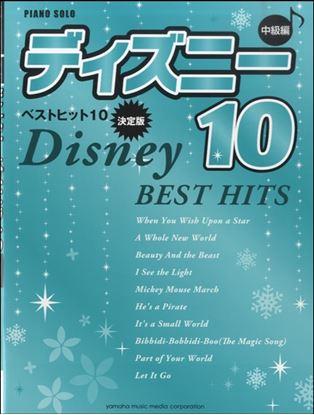 ピアノソロ 中級 ディズニー ベストヒット10【決定版】 の画像