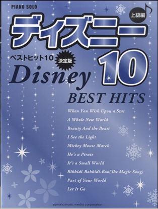 ピアノソロ 上級 ディズニー ベストヒット10【決定版】 の画像