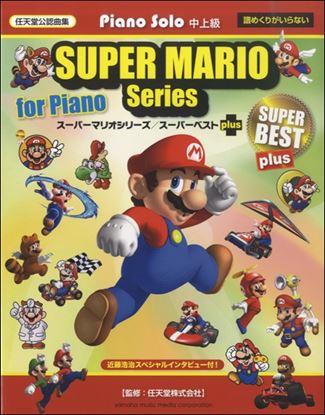 ピアノソロ 中上級 スーパーマリオシリーズ/スーパーベスト Plus の画像