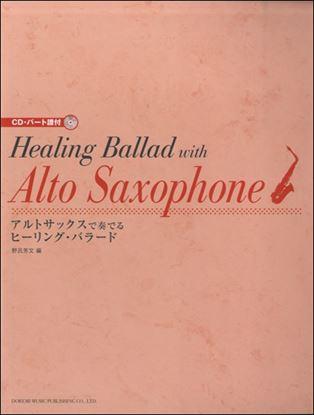 CD・パート譜付 アルトサックスで奏でるヒーリング・バラード の画像