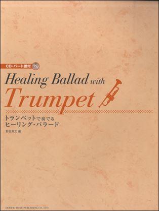 CD・パート譜付 トランペットで奏でるヒーリング・バラード の画像