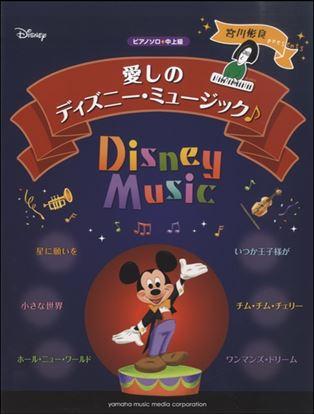 ピアノソロ宮川彬良PRESENTS愛しのディズニーミュージック の画像