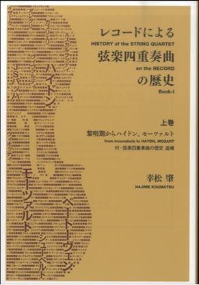 レコードによる弦楽四重奏曲の歴史 上巻 の画像
