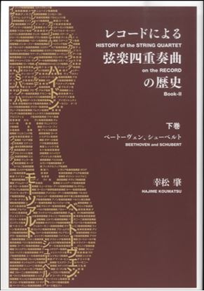 レコードによる弦楽四重奏曲の歴史 下巻 の画像