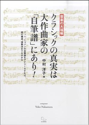 クラシックの真実は大作曲家の「自筆譜」にあり! の画像