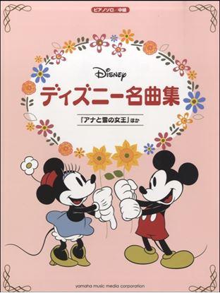 ピアノソロ 中級 ディズニー名曲集~『アナと雪の女王』ほか~ の画像