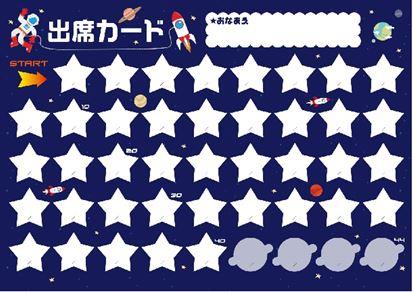 PRFG-515 出席カード/うちゅう【発注単位:10枚】 の画像