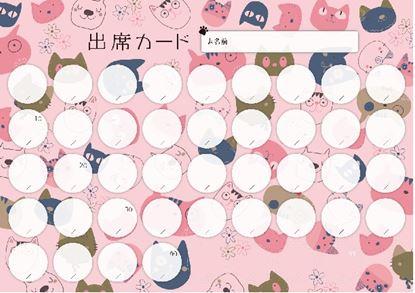 PRFG-516 出席カード/ネコ(ピンク)【発注単位:10枚】 の画像