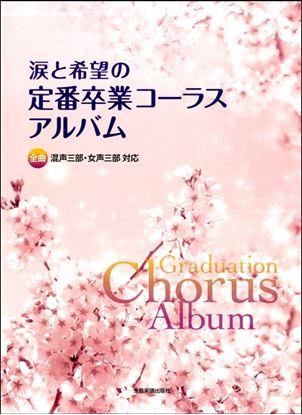 全曲混声・女声三部対応 涙と希望の定番卒業コーラスアルバム の画像