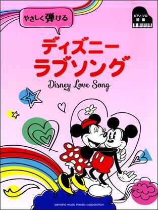 ピアノソロ 初級 やさしく弾ける ディズニーラブソング の画像
