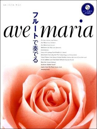 フルートで奏でる アヴェ・マリア (ピアノ伴奏CD&伴奏譜付) の画像