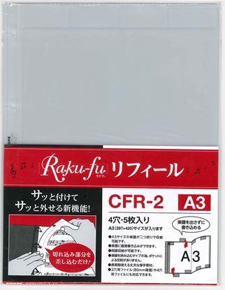 CFR-2 Raku-fu【ラクフ】リフィール A3(演奏者のためのラクラクファイル) の画像