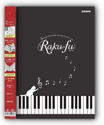 CF-1 Raku-fu【ラクフ】(演奏者のためのラクラクファイル)  の画像