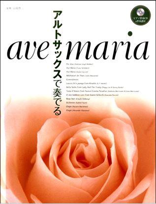 アルトサックスで奏でるアヴェ・マリア ピアノ伴奏CD&伴奏譜付 の画像