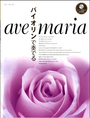 バイオリンで奏でる アヴェ・マリア (ピアノ伴奏CD&伴奏譜付) の画像