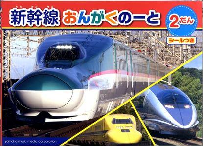 新幹線おんがくのーと 2だんシールつき【発注単位:5】 の画像