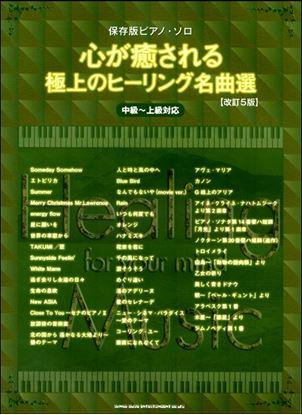 保存版ピアノ・ソロ 心が癒される極上のヒーリング名曲選[改訂5版] の画像