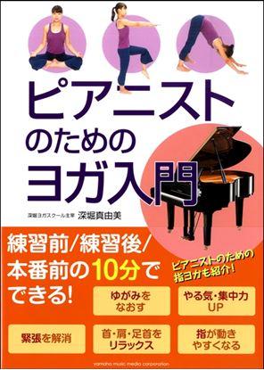 ピアニストのためのヨガ入門 の画像