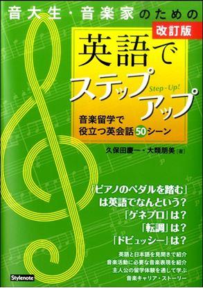 改訂版 音大生・音楽家のための英語でステップアップ 音楽留学で役立つ英会話50シーン の画像