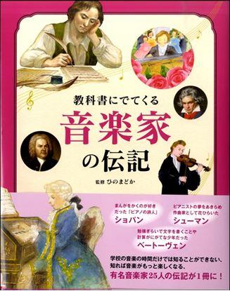 教科書にでてくる 音楽家の伝記 の画像