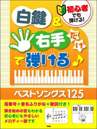初心者でも弾ける! 白鍵&右手だけで弾ける♪ ベストソングス125 の画像