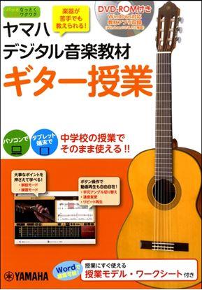 ヤマハデジタル音楽教材 ギター授業 DVD-ROM付 の画像