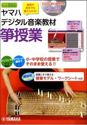 ヤマハデジタル音楽教材 箏授業 DVD-ROM付 の画像