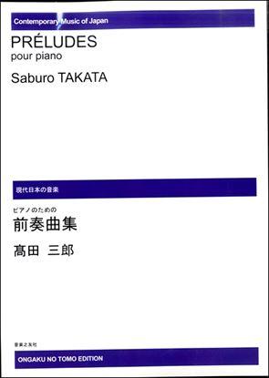 現代日本の音楽 高田三郎 ピアノのための前奏曲集[オンデマンド版] の画像