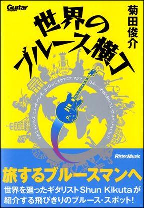 ギターマガジン 世界のブルース横丁 シカゴ、メンフィス、ニューオーリンズ、ヨーロッパ、オセアニア、アジア、日本……地球の熱々ブルース・スポットをぐるり! の画像