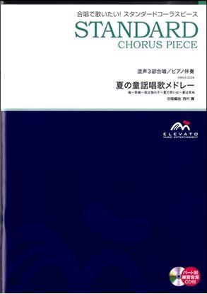 スタンダードコーラスピース 混声3部合唱(ソプラノ・アルト・男声)/ ピアノ伴奏 夏の童謡唱歌メドレー〔混声3部合唱〕  CD付 の画像