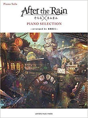 ピアノソロ After the Rain PIANO SELECTION-arranged by 事務員G の画像
