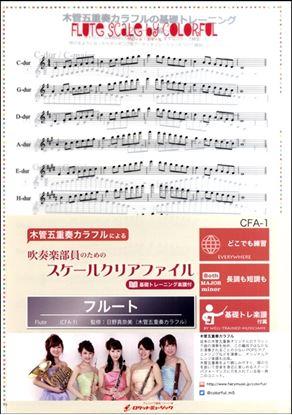 CFA1 吹奏楽部員のためのスケールクリアファイル 基礎トレーニング楽譜付【フルート】 の画像
