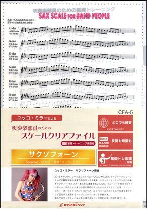 CFA5 吹奏楽部員のためのスケールクリアファイル 基礎トレーニング楽譜付【サクソフォーン】 の画像