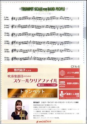 CFA6 吹奏楽部員のためのスケールクリアファイル 基礎トレーニング楽譜付【トランペット】 の画像