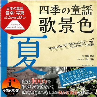 日本の童謡/音楽と写真 四季の童謡 歌景色《夏》CD付 の画像