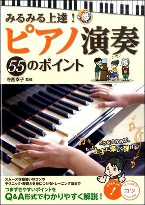 みるみる上達!ピアノ演奏 55のポイント の画像