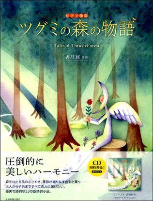 ピアノ曲集 ツグミの森の物語 香月修:作曲 の画像