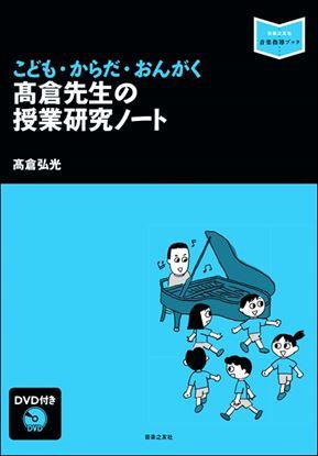 音楽指導ブック こども・からだ・おんがく 高倉先生の授業研究ノート DVD付 の画像