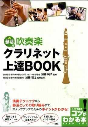 部活で 吹奏楽 クラリネット上達BOOK の画像