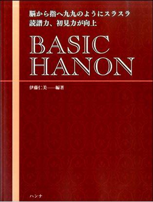 BASIC HANON の画像