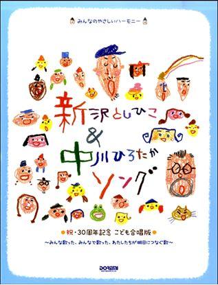 みんなのやさしいハーモニー 新沢としひこ&中川ひろたかソング〈祝・30周年記念 こども合唱版〉 の画像